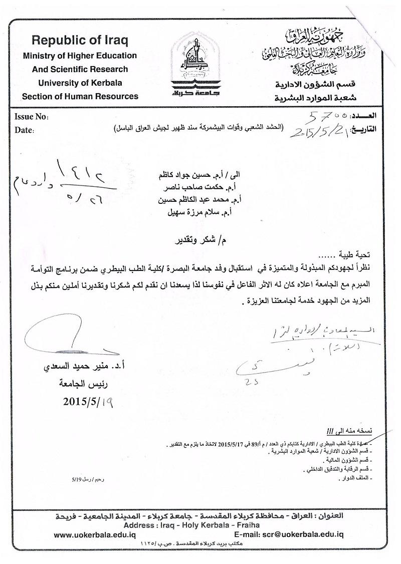 شكر وتقدير من قبل رئيس جامعة كربلاء المحترم