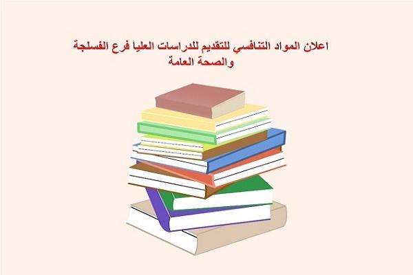 اعلان المواد التنافسي للتقديم للدراسات العليا فرع الفسلجة والصحة العامة
