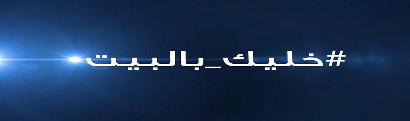 مشاركة طلبة كلية الطب البيطري جامعة كربلاء في حملة #خليك_بالبيت